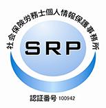 SRP認証番号