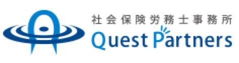 社会保険労務士事務所QuestPartners