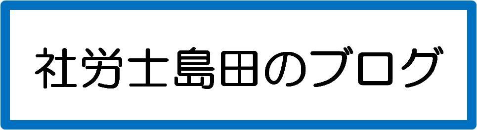社会保険労務士島田のブログ